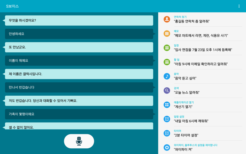 Korean conversation practice with Samsung Galaxy S voice