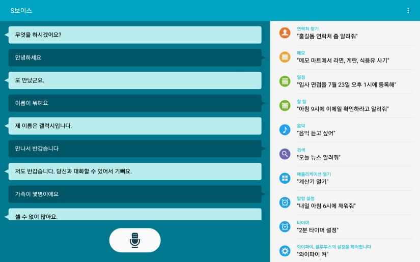 Korean conversation practice with Samsung Galaxy S voice