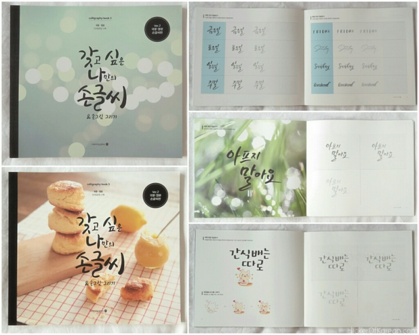 Korean lettering workbooks for Latin alphabet and Hangul handwriting practice