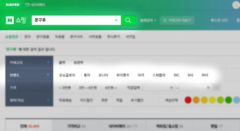 Korean stationery brands list on Naver shopping xl