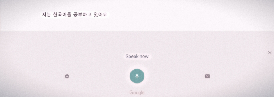 Practice speaking korean voice recognition