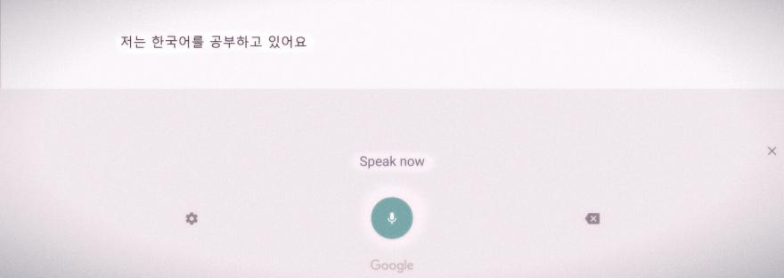 Practice speaking korean voice recognition