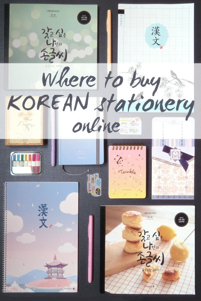 Where to buy Korean stationery and Korean school supplies online
