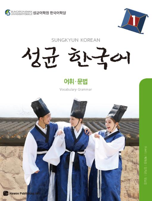 Korean textbook with people dressed in traditional Sung Kyun Kwan scholar uniform