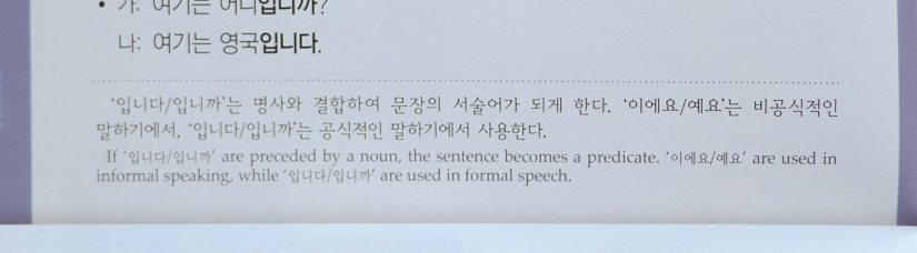 photo of a book page with 입니다 입니까 explanation