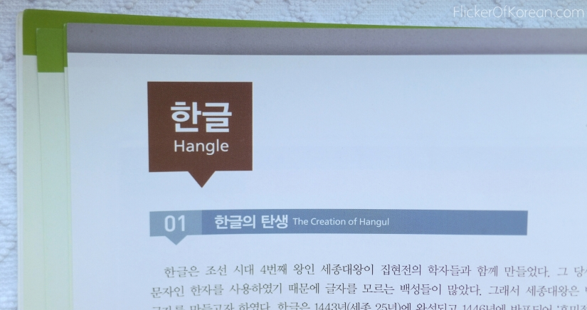 Hangle instead of Hangul