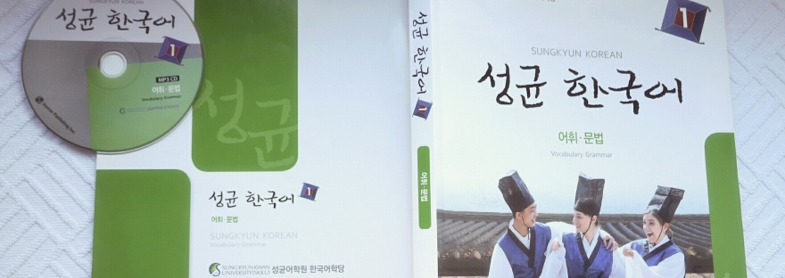 SungKyun Korean 1 textbook with CD