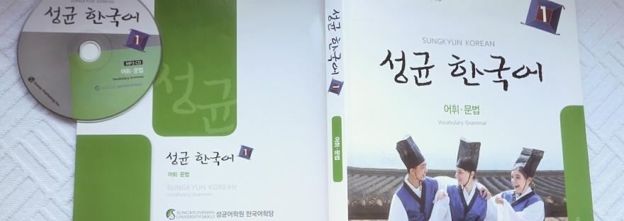 SungKyun Korean 1 textbook with CD