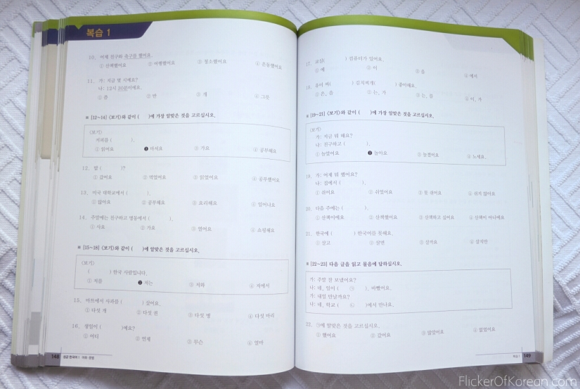 TOPIK exercises in Korean language textbook