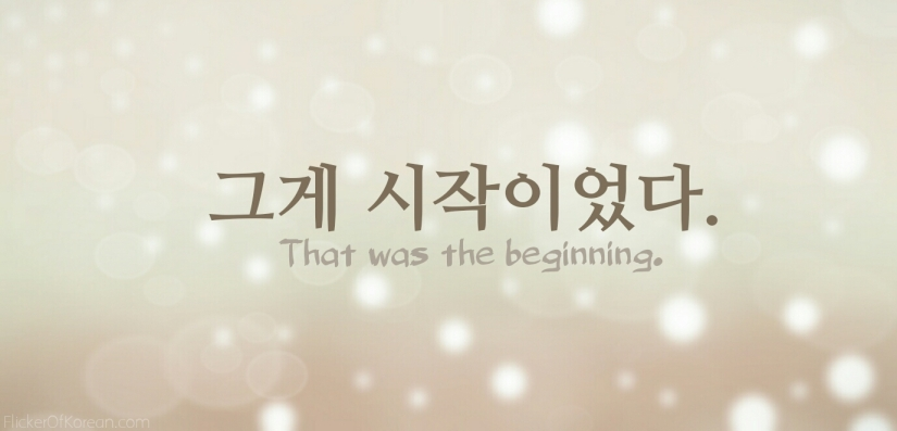 How to say That was the beginning in Korean 그게 시작이었다. English translation