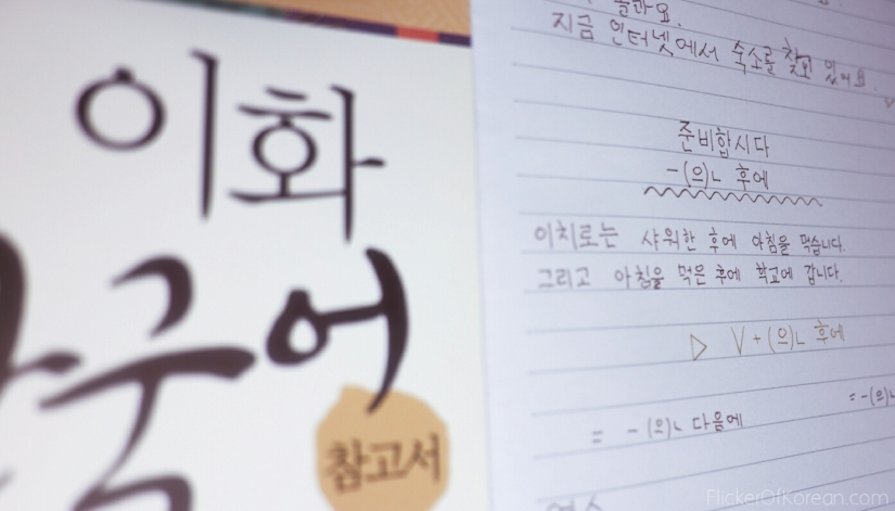 Studying from Ewha study guide 1 - 2 with Korean notes (참고서)
